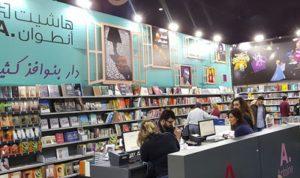 أن تكون في معرض بيروت للكتاب