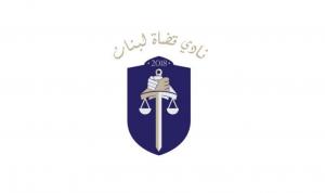 نادي قضاة لبنان: نرفض المس بصلاحيات مجلس القضاء الأعلى