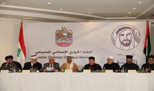 لقاء إسلامي – مسيحي بدعوة إماراتية: لنبذ التعصب والتمسك بالمؤسسات