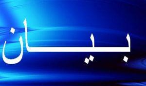بلدية حارة صيدا تستنكر الافتراءات ضد مدير مؤسسة مياه لبنان الجنوبي