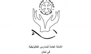 المدارس الكاثوليكية: للتجاوب مع رسالة الرؤساء العامين الى عون