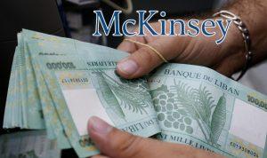 """""""ماكنزي"""": خفض الرواتب وزيادة الـ TVA!"""