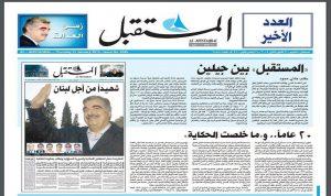 """صحيفة """"المستقبل"""" طوت آخر صفحاتها"""