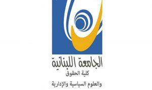 """تأجيل امتحانات كلية """"الحقوق"""" في الجامعة اللبنانية"""