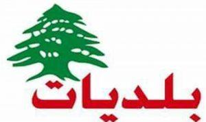 بلدية الشويفات للمشنوق: لاعادة غرفة الشرطة البلدية الى منطقة البركات