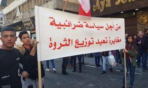 """""""كلنا عالشارع"""": تظاهرة شعبية دفاعا عن حقوق الشعب"""