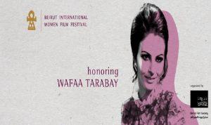 النسخة الثانية من مهرجان بيروت الدولي لسينما المرأة