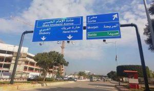 """الوصول الى لبنان يمر بـ""""جادة الامام الخميني"""""""