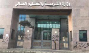 تنظيم الأعمال الضرورية في وزارة التربية خلال فترة الإقفال