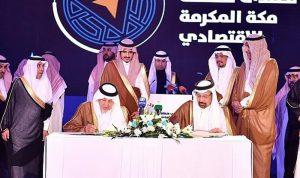 توقيع مذكرة تفاهم لتنفيذ مشروع طاقة شمسية في مكة