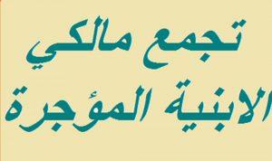 كتاب من تجمع المالكين الى وزيرة العدل..