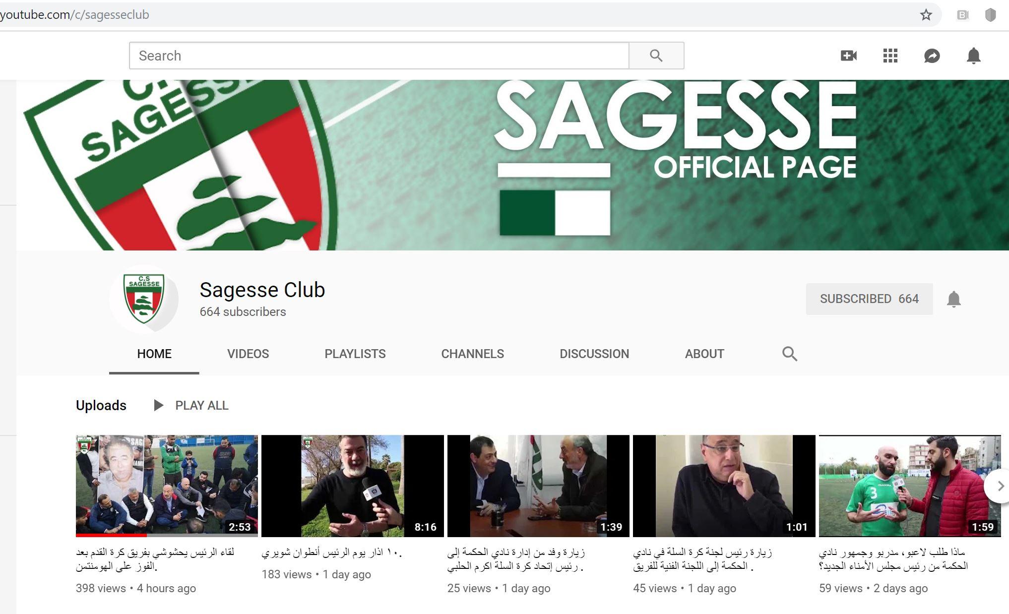 sagesse-club-youtube
