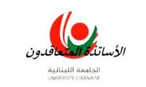 """متعاقدو """"اللبنانية"""" للمتفرغين: تحرككم يحفظ حق الأستاذ الجامعي"""