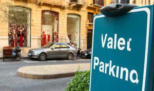 هل تنجح معركة فضّ سيطرة الـValet Parking على الطرقات العامة؟ (تحقيق ميليسا ج.افرام)