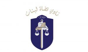 نادي قضاة لبنان: للاحتكام إلى الأصول القانونية ووقف التشهير بالقضاة