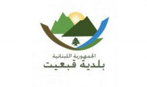 بلدية قبعيت العكارية تعتذر من وزير الييئة!