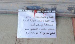 في اقليم الخروب… إقفال عدد من المحال يديرها سوريون