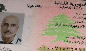 نزيه.. جثة داخل سيارته في رأس بيروت