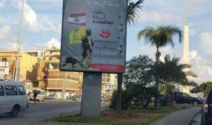 """صور صناديق تبرعات """"الحزب"""" تعمّ شوارع بيروت والجنوب!"""
