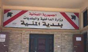 اعتصام تحذيري لعمال وموظفي بلدية المنية