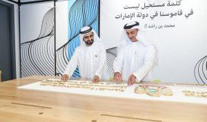 """حاكم دبي يطلق """"وزارة اللامستحيل""""!"""
