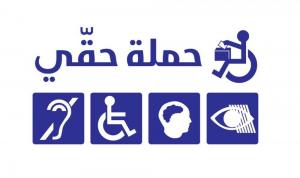 """""""حقّي"""" ترصد انتهاكات بحق الناخبين المعوّقين في طرابلس"""