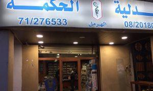 إطلاق نار على صيدلية في الهرمل
