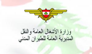 ناجحو الطيران المدني: نتمنى من عون إيجاد حل لملفنا