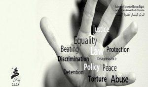 """المركز اللبناني لحقوق الإنسان"""": انتهاكات يومية لحقوق المواطنين"""