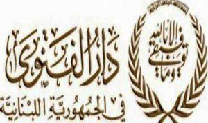 دار الفتوى: 11 آب أول أيام عيد الأضحى