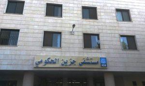 موظفو مستشفى جزين الحكومي: أسبوع لتنفيذ الوعود والا..