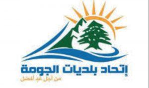 اتحاد بلديات الجومة: للالتزام بالتدابير الوقائية لكبح انتشار كورونا