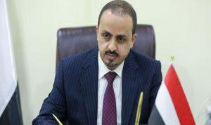 """وزير الإعلام اليمني: الحوثيون يجمعون الأموال لـ""""الحزب"""""""