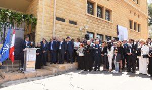مكتبة على إسم الراحل جورج افرام في جامعة الروح القدس