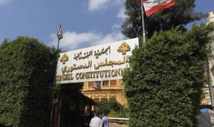 المجلس الدستوري يعلّق مفعول قانون آلية التعيين