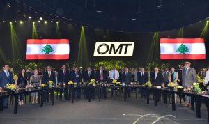 OMT احتفلت بـ20 عاما على تأسيسها وكلمات أكدت تطورها المستمر