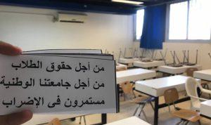 """إضراب """"اللبنانية"""": عودة متعثرة إلى التدريس"""