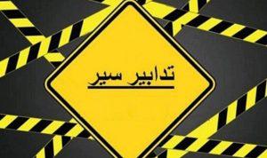 أعمال تعبيد على أوتوستراد هادي نصرالله