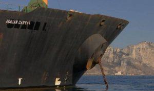 """الناقلة الإيرانية """"المحتجزة"""" تغير وجهتها بعد مغادرة جبل طارق"""