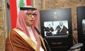 البخاري: قيادة السعودية حريصة على لبنان وشعبه