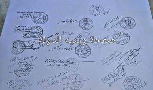 انتفاضة مخاتير بوجه رئيسة دائرة النفوس في جبل لبنان