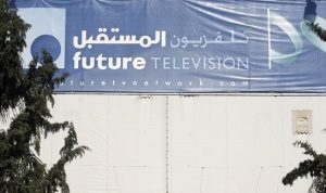 """""""تلفزيون المستقبل"""".. ذكريات و""""شماتة"""" ومعارك إلكترونية!"""
