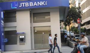 جمّـال تراست بنك: حريصون على حقوق المودعين والموظفين