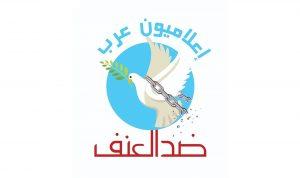 """""""إعلاميون عرب ضد العنف"""": للتراجع عن الضغط على وسائل الإعلام"""