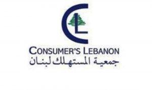 جمعية المستهلك تحذّر التجار!
