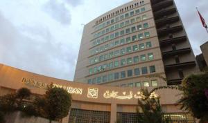 تعميم مصرف لبنان للمصارف والمؤسسات المالية