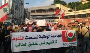 متعاقدو اللبنانية الى فؤاد أيوب: أين صار ملفنا ومستحقاتنا؟