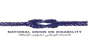 اعتصام للاتحاد الوطني لشؤون الإعاقة