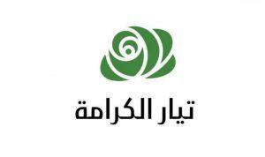 """""""الكرامة"""" استنكر إشكال طرابلس: لإنزال أقسى العقوبات بالفاعلين"""