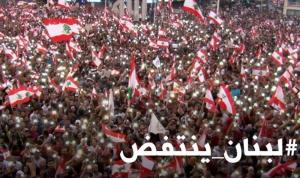 نداء الى اللبنانيين عشية الانتفاضة المتجددة للثورة